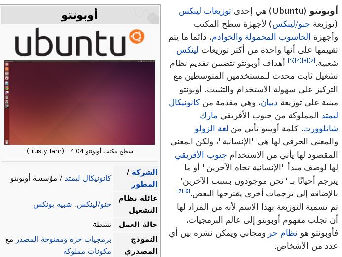 Про Убунту на арабском языке в Википедии свободной энциклопедии.
